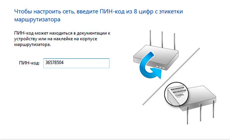 chto-za-rezhim-wps-na-routere (3).jpg