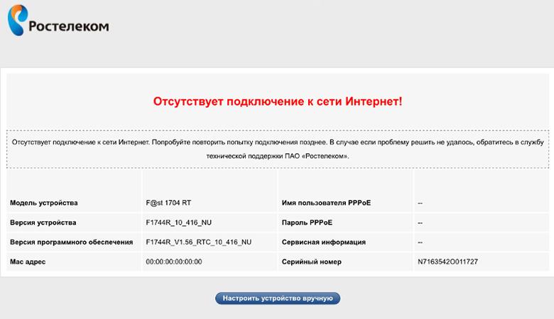 prichiny-otsutstviya-interneta-na-rostelekom (2).png