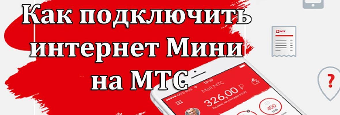 мтс интернет для дачи рязанская область